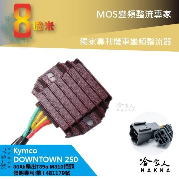 8微米 變頻整流器 M410 不發燙 專利 40ah 光陽 KYMCO DOWNTOWN 250 300 哈家人