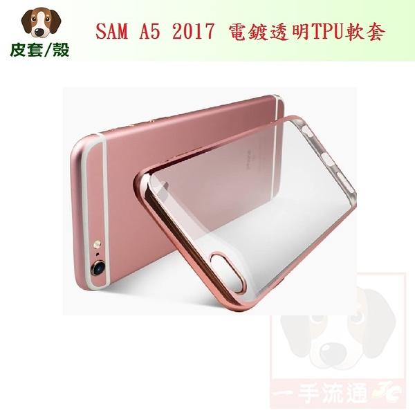 現貨免等 SAM A5 2017 電鍍透明TPU軟套 手機殼 保護殼