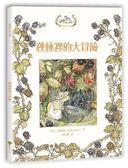 薔薇村故事(3):秋林裡的大冒險(華德福推薦經典幼兒晚安書)