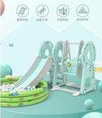 滑滑梯室內家用小型嬰兒秋千組合小孩幼兒大型玩具游樂場YXS 新年禮物