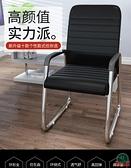 電腦椅子靠背家用書桌麻將座椅人體工學辦公室職員會議椅舒適久坐【福喜行】