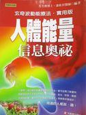 【書寶二手書T2/養生_NLM】人體能量信息奧秘_馬芳傑