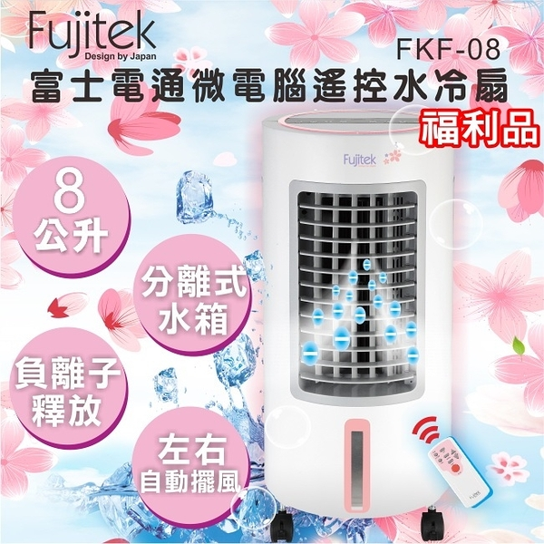 (福利品)【富士電通】8公升微電腦遙控水冷扇/負離子/LED顯示FKF-08 保固免運