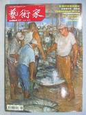 【書寶二手書T5/雜誌期刊_QFV】藝術家_517期_名家傑作班尼柯遜