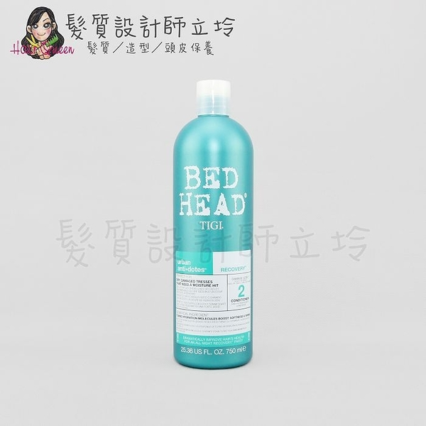 立坽『瞬間護髮』提碁公司貨 TIGI BED HEAD 摩登重建修護素750ml LH06
