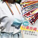 口罩掛繩 口罩項鍊 口罩繩 口罩收納繩 韓國熱銷 口罩掛帶 防疫 口罩收納【葉子小舖】