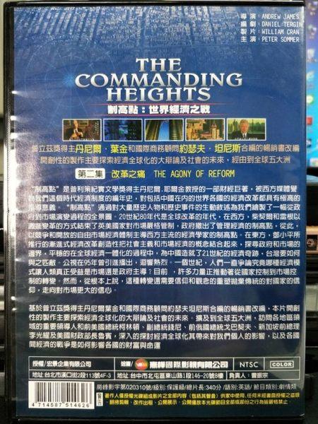 影音專賣店-P09-312-正版DVD-電影【制高點 世界經濟之戰2 改革之痛】-