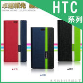 ※卓越系列 皮套/軟殼側掀保護套/HTC Butterflly 2 蝴蝶2 B810 / B810X/Desire EYE M910X
