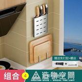 304不銹鋼廚房置物架壁掛菜板架砧板架案板刀座刀架收納牆免打孔 造物空間 NMS