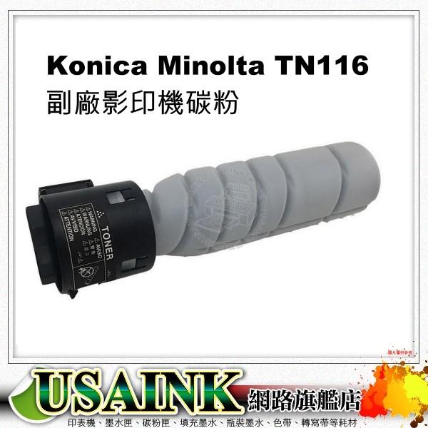 USAINK~Konica Minolta  TN-116/TN116 副廠影印機碳粉   bizhub 164/ bizhub 165 /bizhub164/ bizhub165/ TN116