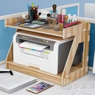 簡易桌上打印機置物架子辦公室桌面文件收納架多層文具家用小型櫃 WD 小時光生活館