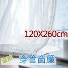 窗簾窗紗清影 免費修改高度 寬120X高...