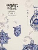 (二手書)中國古代物質文化