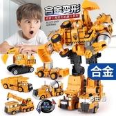 變形玩具 合金機器人工程車大力神金剛組合模型男孩汽車人禮物