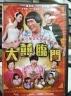 挖寶二手片-L02-002-正版DVD-...