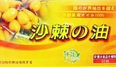 神龍百草園® 100%頂級沙棘果油 軟膠囊 60cap/盒 ( 增其細胞活力 提升體力 保護身體 )批發加盟