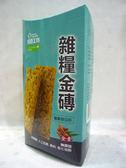 得意工坊~雜糧金磚-薑黃奇亞籽170公克/盒(全素)