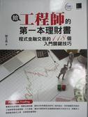 【書寶二手書T1/投資_ZCK】給工程師的第一本理財書:程式金融交易的118個入門關鍵技巧_酆士昌