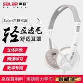 頭戴式耳機 聲籟頭戴式耳麥英語聽力學習游戲帶麥克風話筒筆記本臺式電腦耳機  【榮耀 新品】