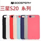 Goospery 三星S20手機殼保護套液態磨砂矽膠三星S20plus防摔新款TPU三星S20ultra