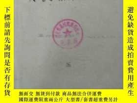 二手書博民逛書店罕見天氣預報方法彙集Y33775 滄州氣象局 滄州氣象局 出版1