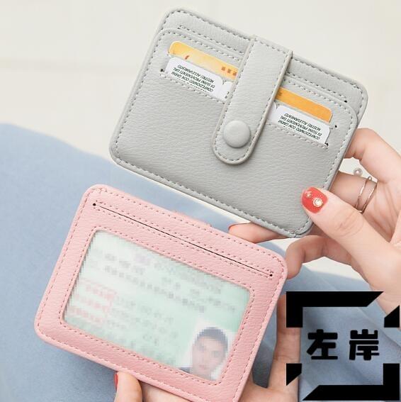 迷你小卡包女小巧可愛多卡位零錢包駕駛證件包【左岸男裝】