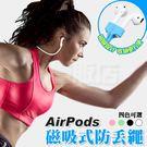 AirPods 磁吸防丟繩 磁吸掛繩 運動防丟繩 藍牙耳機 保護套 矽膠掛繩 防脱落 吊繩 4色
