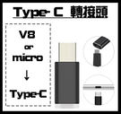 V8 Type-C 轉接頭  micro 安卓 轉接 小米  USB 3.0 充電系列