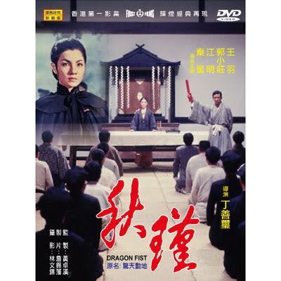 秋瑾DVD 王羽/ 郭小莊