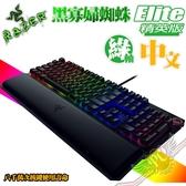 [ PC PARTY  ] 雷蛇 Razer BlackWidow Elite 黑寡婦蜘蛛 精英版