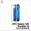 HTC Desire 12S / Exodus 1s 冰晶殼 手機殼 透明 空壓殼 防摔 四角強化 保護殼