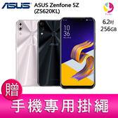 分期0利率 華碩ASUS Zenfone 5Z (ZS620KL) 8G+256G 旗艦智慧型手機 贈『手機專用掛繩*1』
