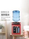 飲水機冷熱台式製冷熱家用宿舍迷你小型桌面節能辦公冰溫熱開水機 ATF 探索先鋒