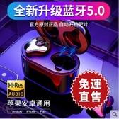 魔宴藍芽耳機5.0蘋果無線迷你單雙耳運動iphone小型X12pro隱形入耳式7超長待機(快速出貨)