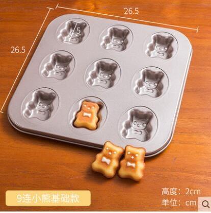 蛋糕模具9連蛋糕模具甜甜圈模具烤箱家用不粘小蛋糕模具紙杯馬芬模具烤盤 米蘭潮鞋館YYJ