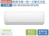 ↙0利率↙ HERAN禾聯*約5-6坪 R32 變頻冷暖分離式冷氣 HO-GF32H/HI-GF32H 原廠保固【南霸天電器百貨】