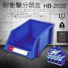 樹德 分類整理盒 HB-2035 DIY...