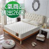 床墊 獨立筒 -睡芝寶-超人氣飯店用抗菌防潑水獨立筒床墊-雙人五尺-下殺$2999-限量-【179購物中心】