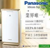 【佳麗寶】-留言再享折扣(Panasonic) 12坪 nanoe空氣清淨機  (F-PXM55W)
