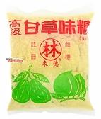 【嘉騰小舖】林來德 甘草味糖/甘草糖 1包300公克 [#1]{XF201}
