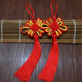 (兩入)雙色 7公分 大中國結吊飾批發* 富貴吉祥黃紅雙色