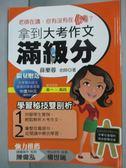 【書寶二手書T5/高中參考書_LLA】拿到大考作文滿級分_薛樂蓉