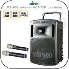 《飛翔無線3C》MiPRO MA-808 無線喊話器 + ACT-32H 二支手握麥克風│公司貨│拖拉擴音器