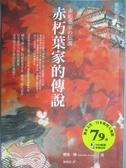 【書寶二手書T9/翻譯小說_GTI】赤朽葉家的傳說_櫻庭一樹
