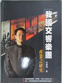【書寶二手書T1/音樂_FQX】我國交響樂團產業之研究_何康國