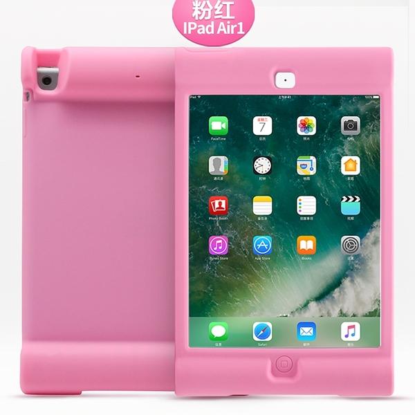 iPad保護套 蘋果ipad air保護套防摔薄ipad air2矽膠保護套殼全包邊