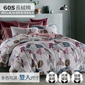 【eyah】60支長絨棉新式兩用被雙人床包組-多款任選台北的雨不停(贈涼被)