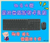 ❤第一品牌❤羅技無線鍵盤滑鼠組❤電競滑鼠電競鍵盤❤桌上型電腦 筆記型電腦 mk235❤
