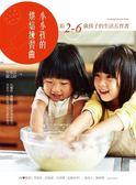 (二手書)小小孩的烘焙練習曲:給2-6歲孩子的生活五育書