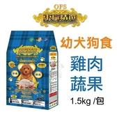 *KING WANG*OFS東方精選 優質狗飼料 幼犬 1.5kg/包 均衡營養配方 雞肉蔬果